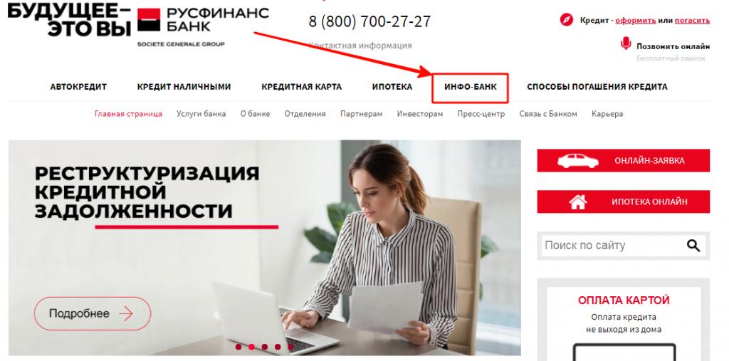 Регистрация на портале