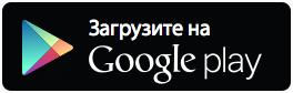 Скачать приложение из Google play