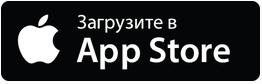 Скачать программу на Айфон