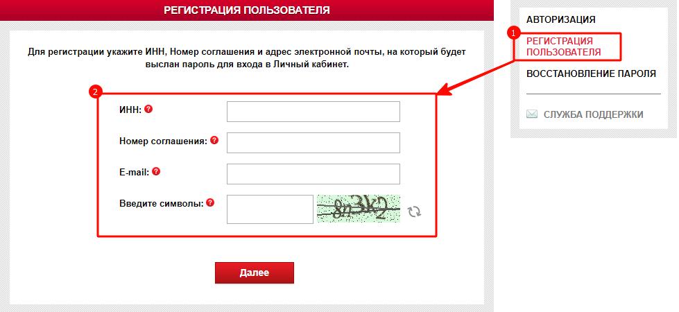Регистрация для юридических лиц